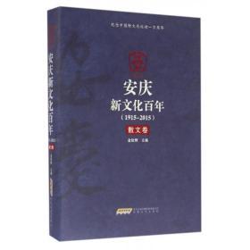 安庆新文化百年(1915-2015)散文卷
