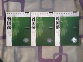 曾国藩(全三3册)