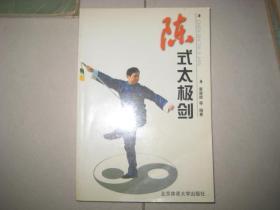 陈氏太极剑   C  455