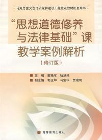 思想道德修养与法律基础课教学案例解析(修订版)