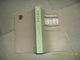发展心理学(85品大32开末几页书口有水渍附1985年北京市新华书店王府井书店收据1984年1版1印32000册635页50万字)43985