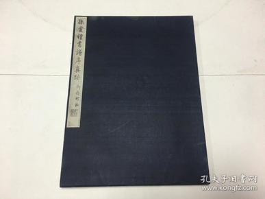 《孙虔礼(孙过庭)书谱序真迹》  昭和16年发行 折装