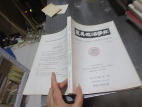 政府外交论 第25卷第一期  库2