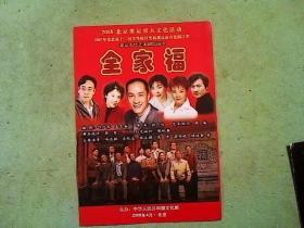 话剧节目单:全家福小海报(北京人艺2008)