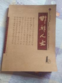 邯郸人文2011年第1期(总第16期)