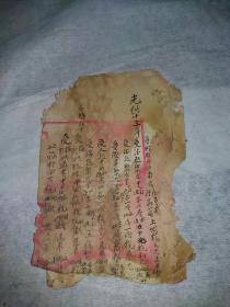 手抄本  嘉庆 同治  光绪  税发记录(10面)