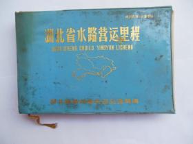 湖北省水路营运里程.