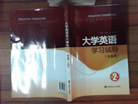 创思大学英语学习辅导 : 专科用. 第2册·.--.-