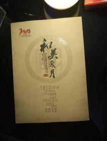 和美岁月 中央民族大学附属中学校史 1913-2013
