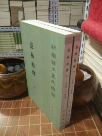 意林校釋 新編諸子集成續編  全2冊 平裝 一版一印