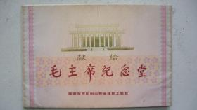 1977年国营东河印制公司雕刻版印《献给毛主席纪念堂》(美术画片一套不全)共9张