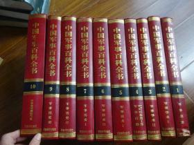 中国军事百科全书 全10册 精装