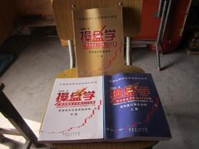 中国证券职业操盘实训教材:操盘学(上中下册)