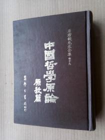 84年全集校订版《中国哲学原论——原教篇》(精装32开,书口有黄斑。)