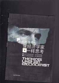 像经济学家一样思考
