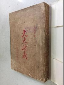 文史通义(梁溪图书馆)民国十五年四版