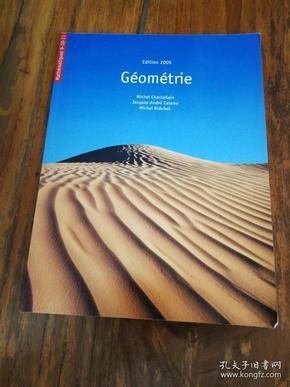 Mathématiques 9-10-11 Géométrie 【法文原版,大16开本,彩印插图本】