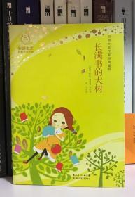 长满书的大树:世界大奖作家经典童书