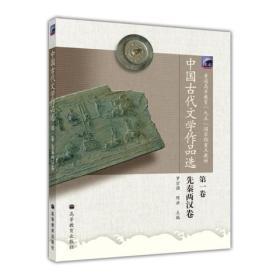 正版二手中国古代文学作品选(第一卷)罗宗强,陈洪9787040137422