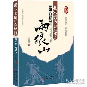两狼山/北宋倒马金枪传(第5卷)