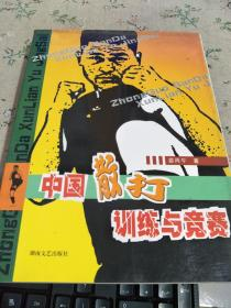 中国散打训练与竞赛