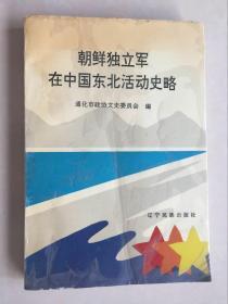 朝鲜独立军在中国工北活动史略