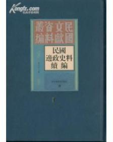民国边政史料续编(第三十册)(复)