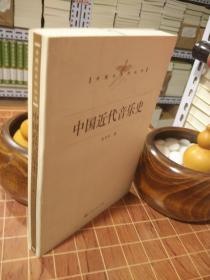 中国近代音乐史(1840~1949)专题史系列  平装  一版一印