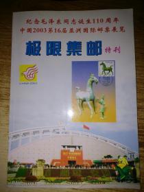 极限集邮特刊【 纪念毛泽东同志诞生110周年 中国2003第16届亚洲国际邮票展览】