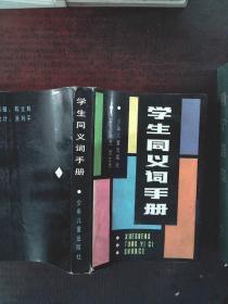 学生同义词手册