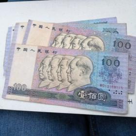 1990年100元人民币8张