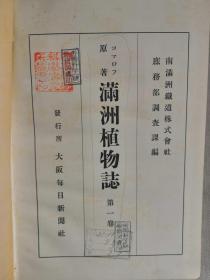 【孔網孤本】1927年(昭和2年)南滿洲鐵道株式會社編《滿洲植物志》第三卷上下兩冊全!研究中國東北區的植物志