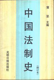 中国法制史(修订本)