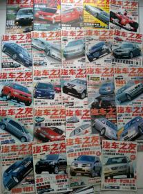 汽车之友 2004年第1-24期 全
