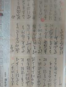 杂书册 王宠 书《中国书画报》2015年5月23日第39期。