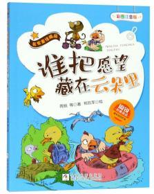 谁把愿望藏在云朵里(彩图注音版)/名家童话精品·周锐经典童话
