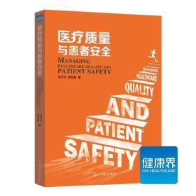 《医疗质量与患者安全》