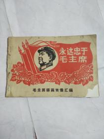 毛主席版画肖像汇编 (缺后皮)