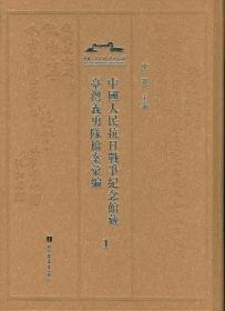 中国人民抗日战争纪念馆藏台湾义勇队档案汇编 1 第一册 未拆封