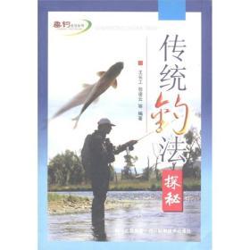 垂钓技法丛书:传统钓法探秘