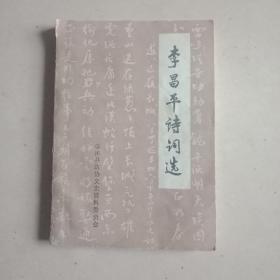李昌平诗词选