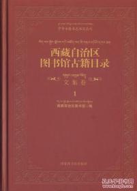 西藏图书馆古籍目录 文集卷1 未拆封