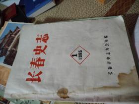 长春史志(1985.1创刊号;1986.2)
