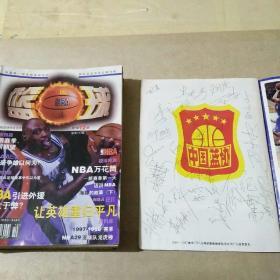 (CBA全明星教练和球员签名)篮球 1997年1-12期,附12张海报