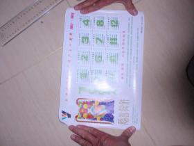 1992年天津美术印刷厂建厂三十周年年历画(33*23.5厘米)L3