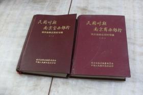 民国时期官办银行  民国时期商办银行(两册合售  硬精装大32开  有描述有清晰书影供参考)
