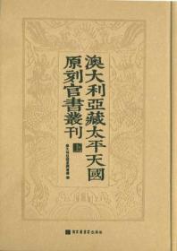澳大利亚藏太平天国原刻官书丛刊(全三册附图三张)