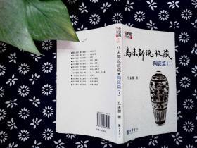 马未都说收藏·陶瓷篇(1)