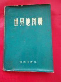 世界地图册 1972年版