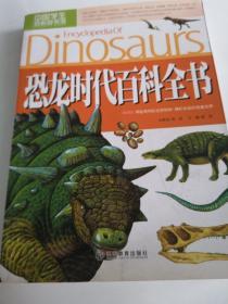 恐龙时代百科全书/中国学生百科图书馆